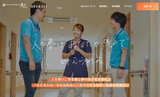 愛知県内で15の介護施設の運営する「寿々グループ」様の採用サイトの制作