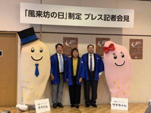 名古屋市内にてイベントプロモーション「風来坊の日 制定 プレス記者会見」を開催いたしました。