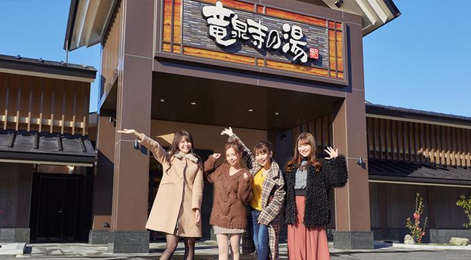 名古屋一高台にあるスーパー銭湯「竜泉寺の湯」が2018年12月27日にリニューアルオープンするにあたり、インフルエンサー4名で女子会を開催。