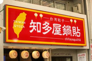 台湾餃子 知多屋鍋貼様の公式instagramの運用代行を開始いたしました。