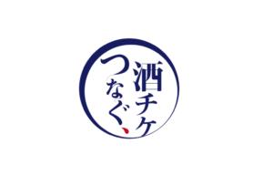 キャンプファイヤーにて名古屋の老舗酒屋店サカツコーポレーション様のクラウドファンディング開始。