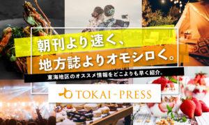 東海エリアの情報発信メディア「TOKAI-PRESS」をローンチしました。