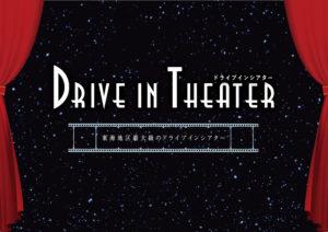 ドライブインシアター プロモーションビデオ制作いたしました。